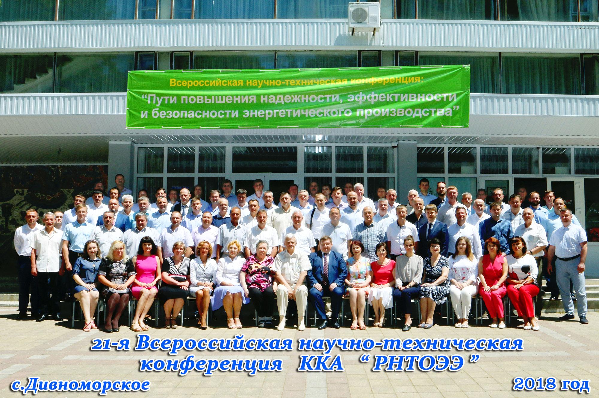 21-я Всероссийская научно-техническая конференция