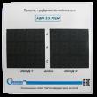 Панель цифровой индикации АВР-3/3-ПЦИ