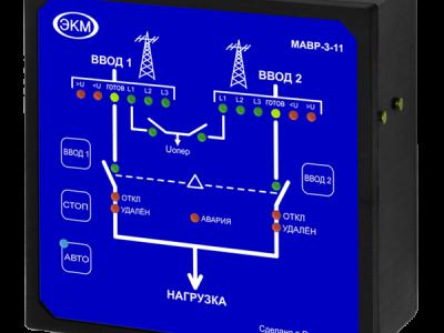 Модуль управления автоматического ввода резерва МАВР-3-11