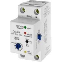 Однофазные ограничители мощности типа ОМ-63