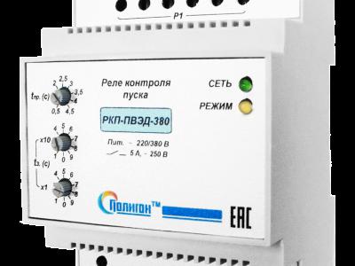 Реле контроля пуска электродвигателя РКП-ПВЭД-380