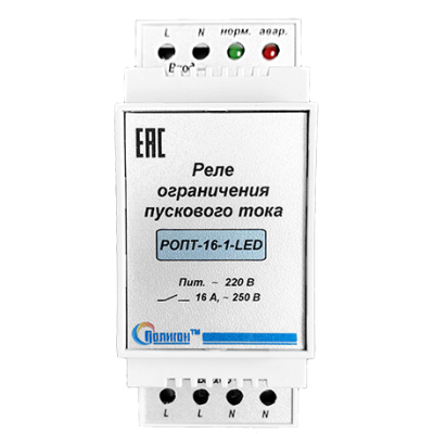 Реле ограничения пускового тока РОПТ-16-1-LED