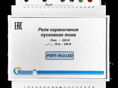Реле ограничения пускового тока РОПТ-16-3-LED