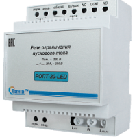 Реле ограничения пускового тока РОПТ-20-LED